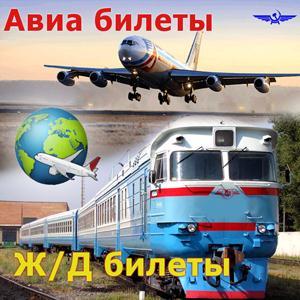 Авиа- и ж/д билеты Преградной