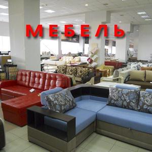 Магазины мебели Преградной