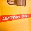 Аварийные службы в Преградной