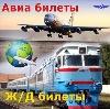 Авиа- и ж/д билеты в Преградной