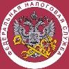 Налоговые инспекции, службы в Преградной