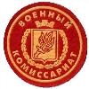 Военкоматы, комиссариаты в Преградной